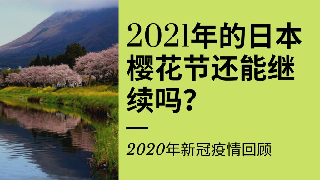 2021年-樱花节