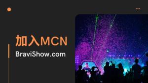 加入MCN